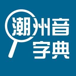 潮州音字典在线查字