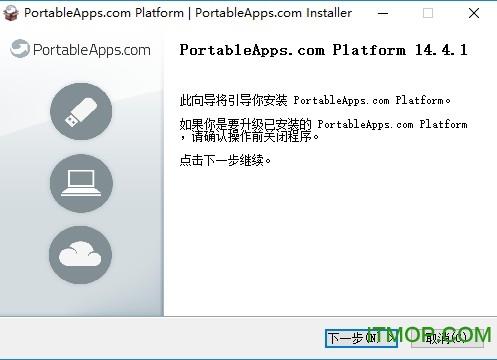 PortableApps U盘系统 v14.4.1 官方版 0