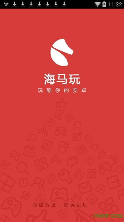 海马玩手机助手 v1.4.1 安卓版 0