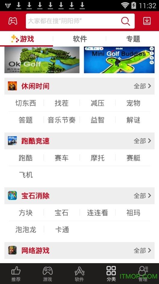 海马玩手机助手 v1.4.1 安卓版 2