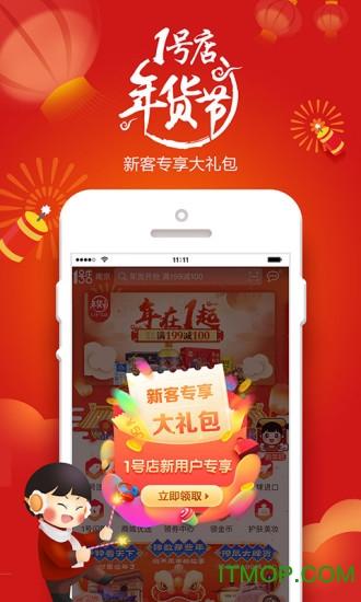 1号店网上超市手机版 v6.0.0 官网安卓版1