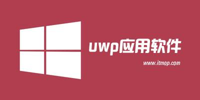 uwp应用下载_win10uwp客户端_uwp版软件大全