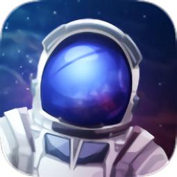 宇航员模拟器手机版