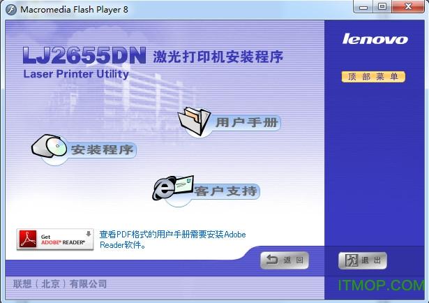 联想lj2405d打印机驱动 v2.0 官方版 0