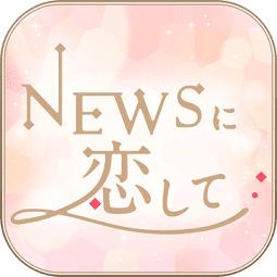 �偕�NEWS