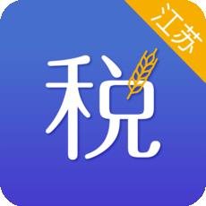 我的江苏国税iOS版