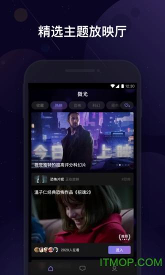 微光app安卓版