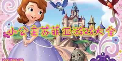 小公主苏菲亚游戏