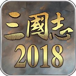 三国志2018手机版