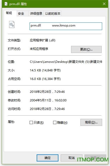 prm.dll 官方版 0