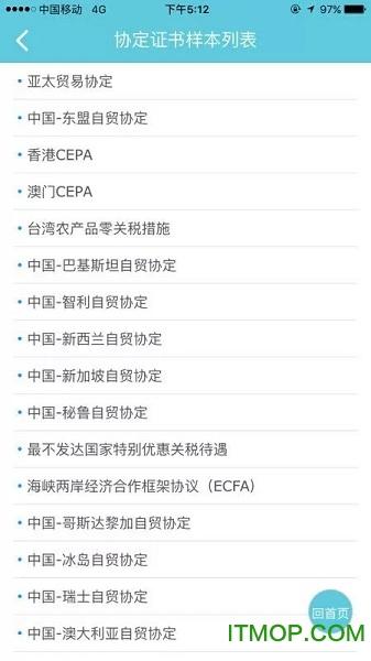 青岛海关掌上原产地 v1.1.6 安卓版1