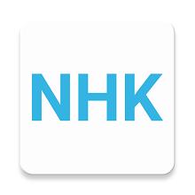 NHK日语阅读