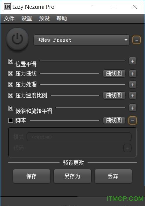 lazy nezumi pro破解版 v18.5.25 中文免费版 0
