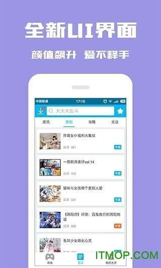光环助手苹果版 v2.6 iphone官网版 2