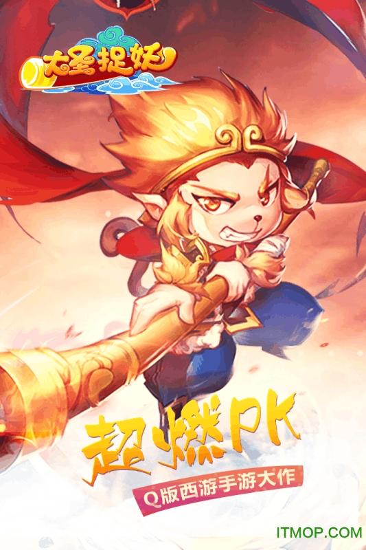 大圣捉妖手游 v1.1 安卓版 0