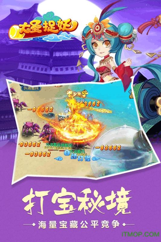 大圣捉妖手游 v1.1 安卓版 3
