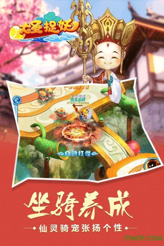 大圣捉妖手游 v1.1 安卓版 4