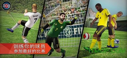 划世代足球游戏 v7.5.5 安卓版 0