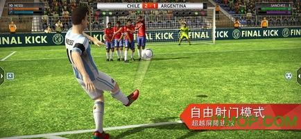 划世代足球游戏 v7.5.5 安卓版 1