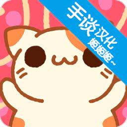 小偷猫咪2汉化版