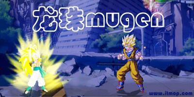龙珠mugen格斗下载_龙珠mugen手机版_mugen龙珠整合