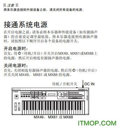 雅马哈mx61使用说明书 pdf高清版 0