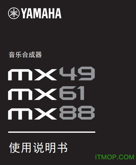 雅马哈mx61说明书