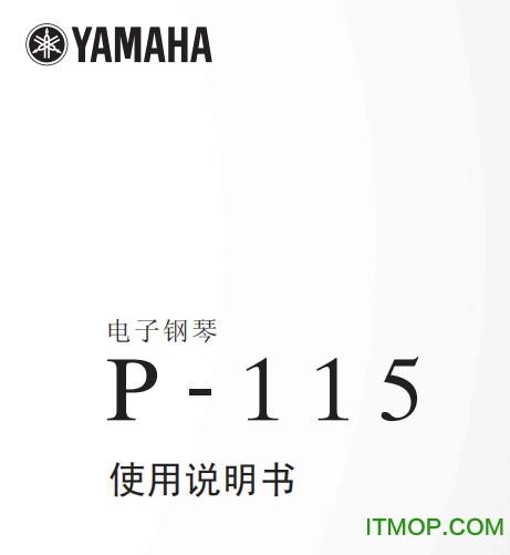 雅马哈p115中文说明书 pdf高清版 0