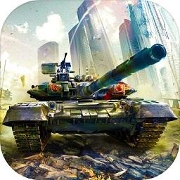 装甲战争突击官网正版(Armored Warfare Assault)