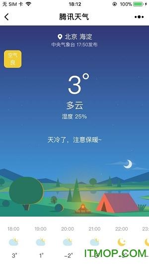 qq天气预报 v1.1.1 官网安卓版2