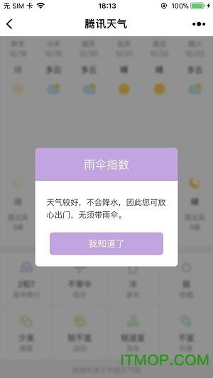 qq天气预报 v1.1.1 官网安卓版3