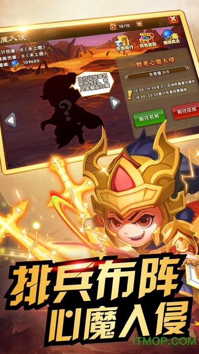三国全明星游戏 v1.0.3 安卓版 3
