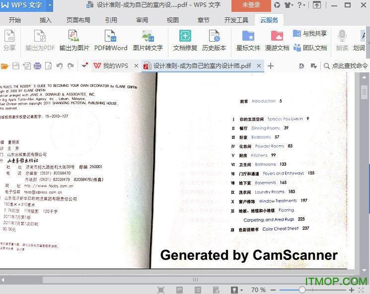 设计准则 成为自己的室内设计师 pdf高清 格里芬_完整中文版 0