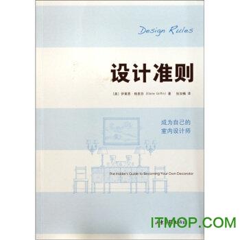 设计准则 pdf