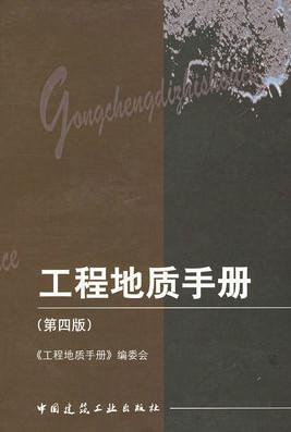 工程地质手册第四版