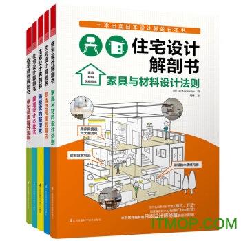 住宅设计解剖书电子版  0
