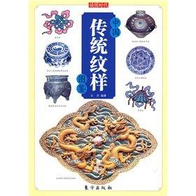 中国传统纹样图鉴pdf