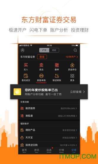 东方财富证券掌上如意版 v3.0.2 安卓版 1