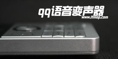qq语音变声器