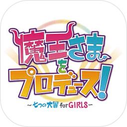 魔王大人的制作人无限魔石版(七大罪for girls)