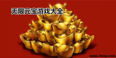 无限元宝手游公益服_无限元宝手机网游游戏_手机网游无限元宝服