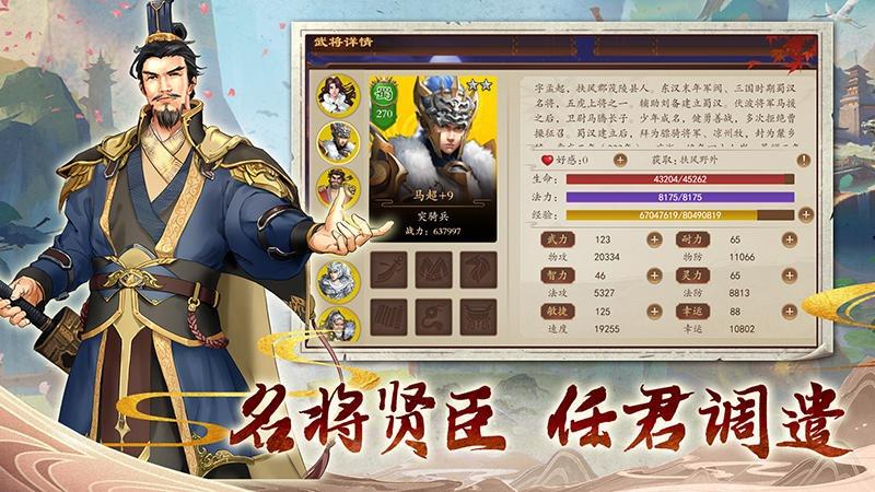 三国志奇侠传无限元宝版 v3.0.19 安卓版 0
