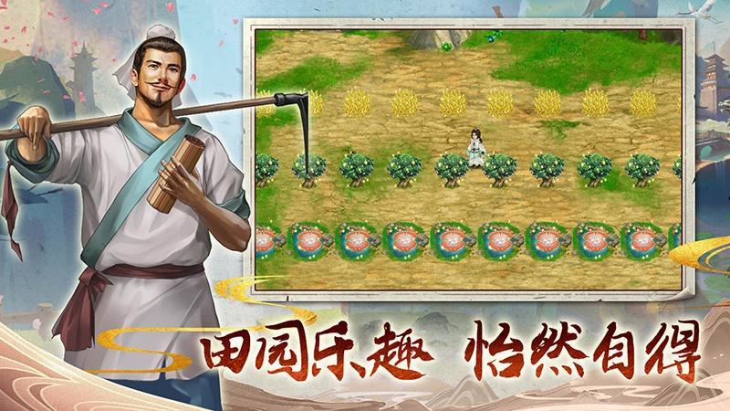 三国志奇侠传无限元宝版 v3.0.19 安卓版 2