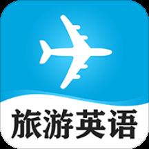 旅游英语口语速成app