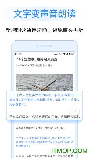 讯飞语记4.0vip破解版 v4.0.1168 安卓免费版 1