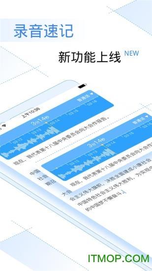 讯飞语记4.0vip破解版 v4.0.1168 安卓免费版 3