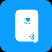 免费语音朗读助手app