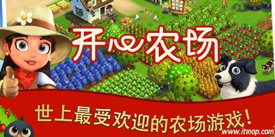 开心农场游戏免费下载_开心农场破解版中文_开心农场系列游戏大全