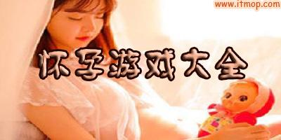 怀孕游戏大全_怀孕生宝宝游戏_怀孕手机游戏