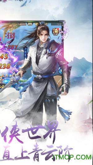 情剑诀游戏 v1.0 安卓版 2